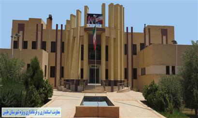 معاونت استانداري و فرمانداري ويژه شهرستان طبس
